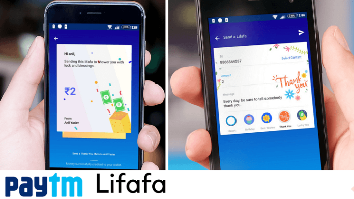 paytm lifafa send/receive