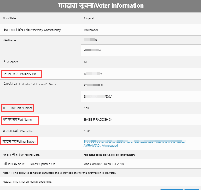 check voter part number, part name, polling station, serial number